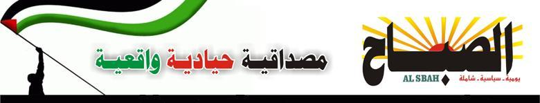 صحافـــــــــة وصحــــــــف فلسطينيـــــــــــــة  اخبــار العالــم بــــين يديـــــــك Logo