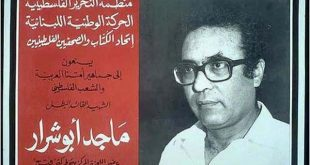 ذكرى رحيل القائد ماجد أبو شرار …(40)